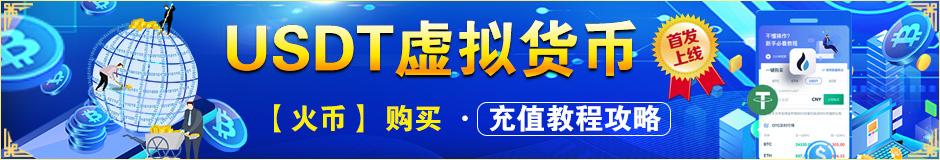 USDT虚拟货币 购买·充值教程攻略